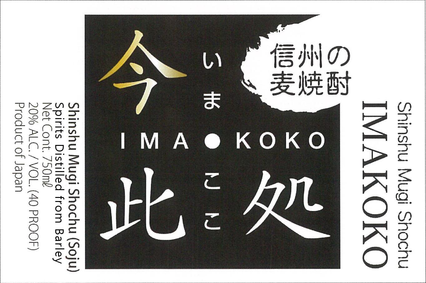 Japan Imakoko Shochu