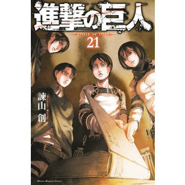 KODANSHA COMICS ATTACK ON TITAN VOL 21