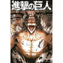 KODANSHA COMICS ATTACK ON TITAN VOL 25