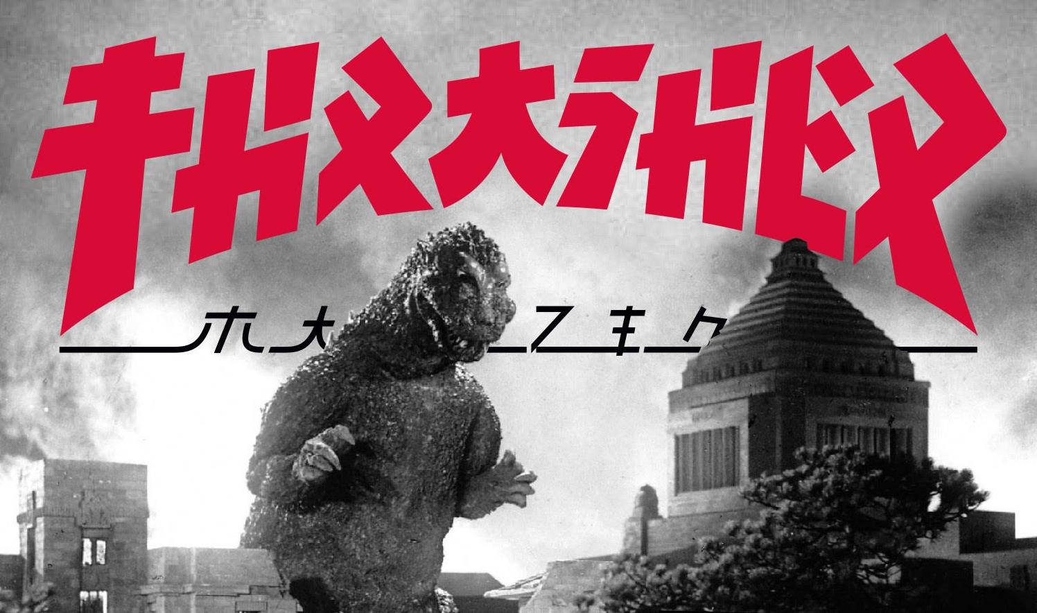 Thrasher X Godzilla Collection Canada