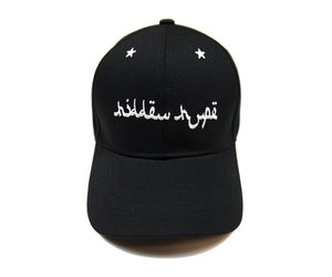 0c1c6c163b3 Arabic Dad Hat - Hidden Hype Clothing - Hidden Hype Clothing