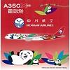 A350-900 Sichuan Panda Route B-306N 1:400 flaps