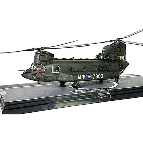 CH47SD Chinook ROCAF China Special Operations 7302 1:72