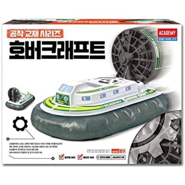 Academy Hovercraft Educational Kit