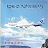 B747-200F Air Hong Kong B-HMF 1:400