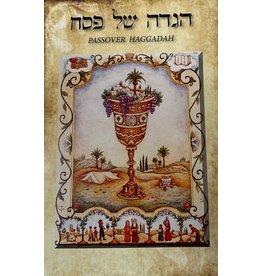 SEFARDIC HAGGADAH HEBREW ENGLISH  - OR YAAKOV