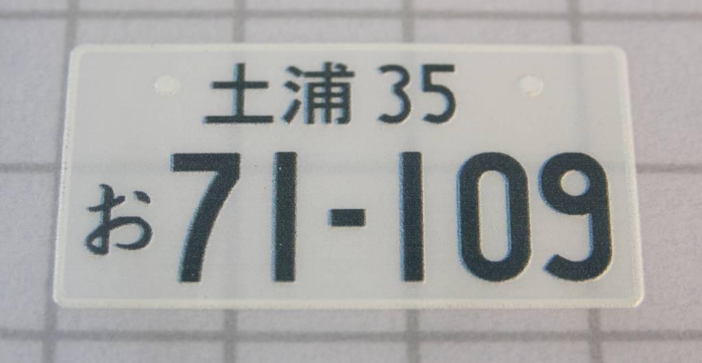 Usukani Usukani 3D License Plate Sticker ( 71-109 )/2pcs