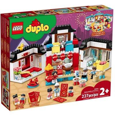 LEGO HAPPY CHILDHOOD MOMENTS