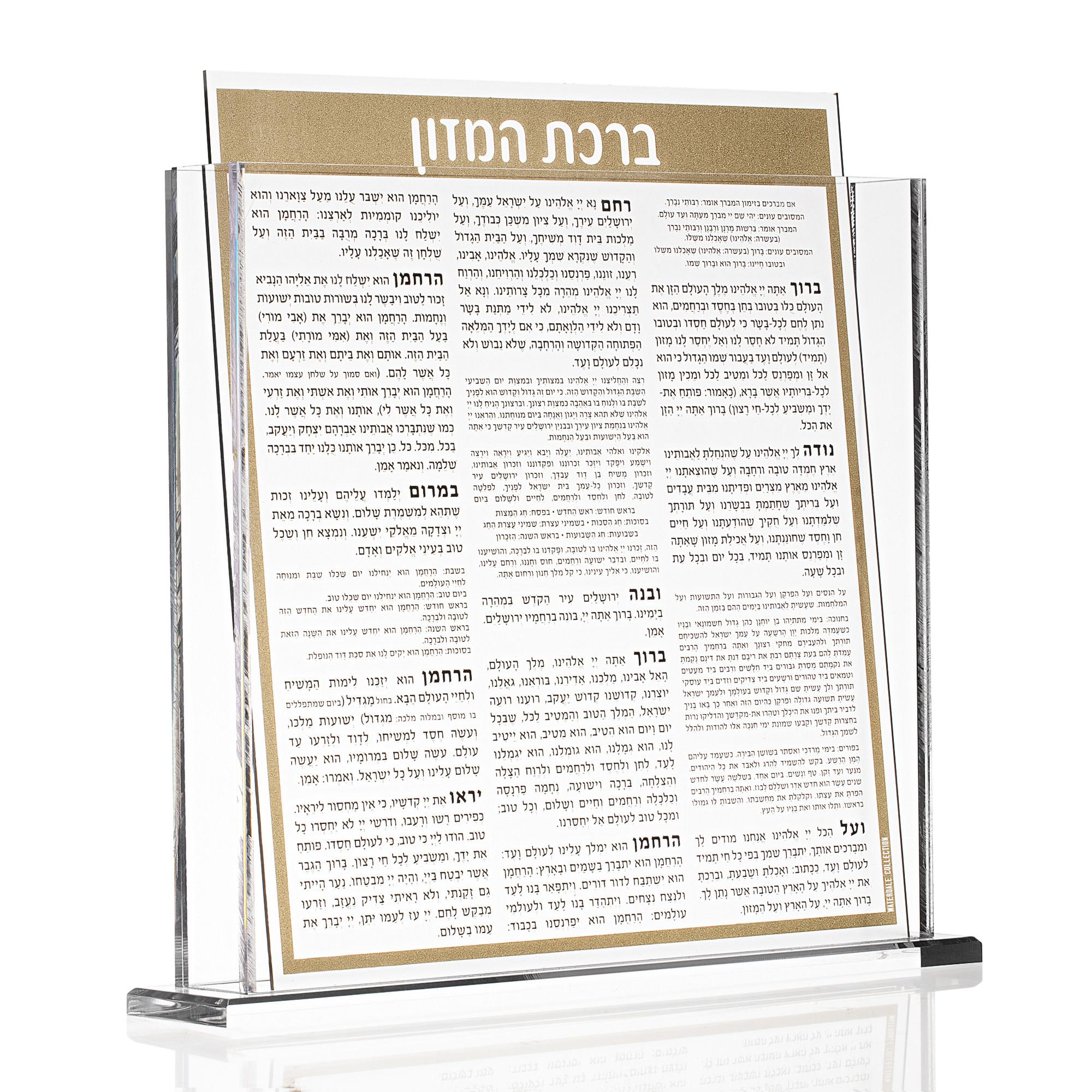 Waterdale Collection Birkat Hamazon Set Gold Ashkenaz s/8
