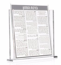 Waterdale Collection Birkat Hamazon Gray Set Ashkenaz s/8