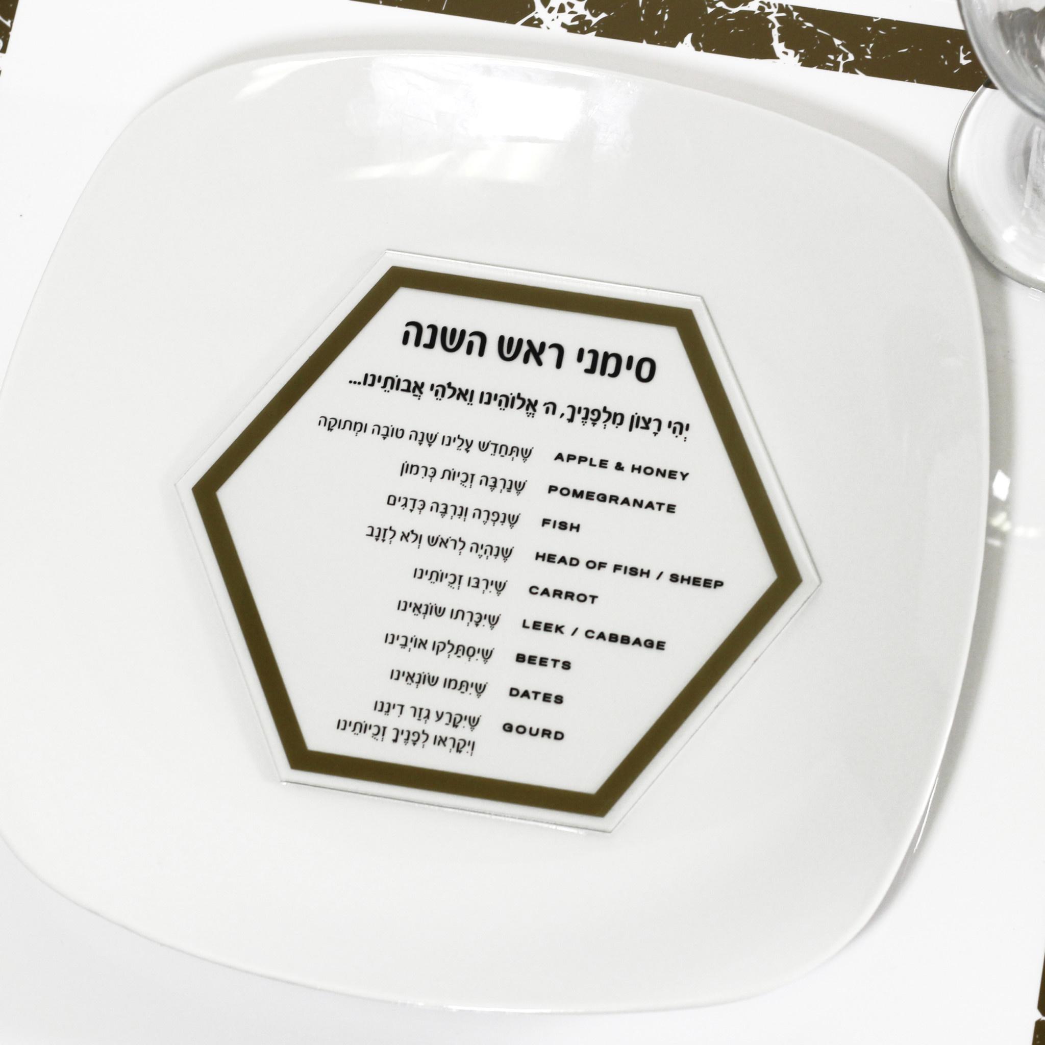 Hexagon Gold Simanim Card
