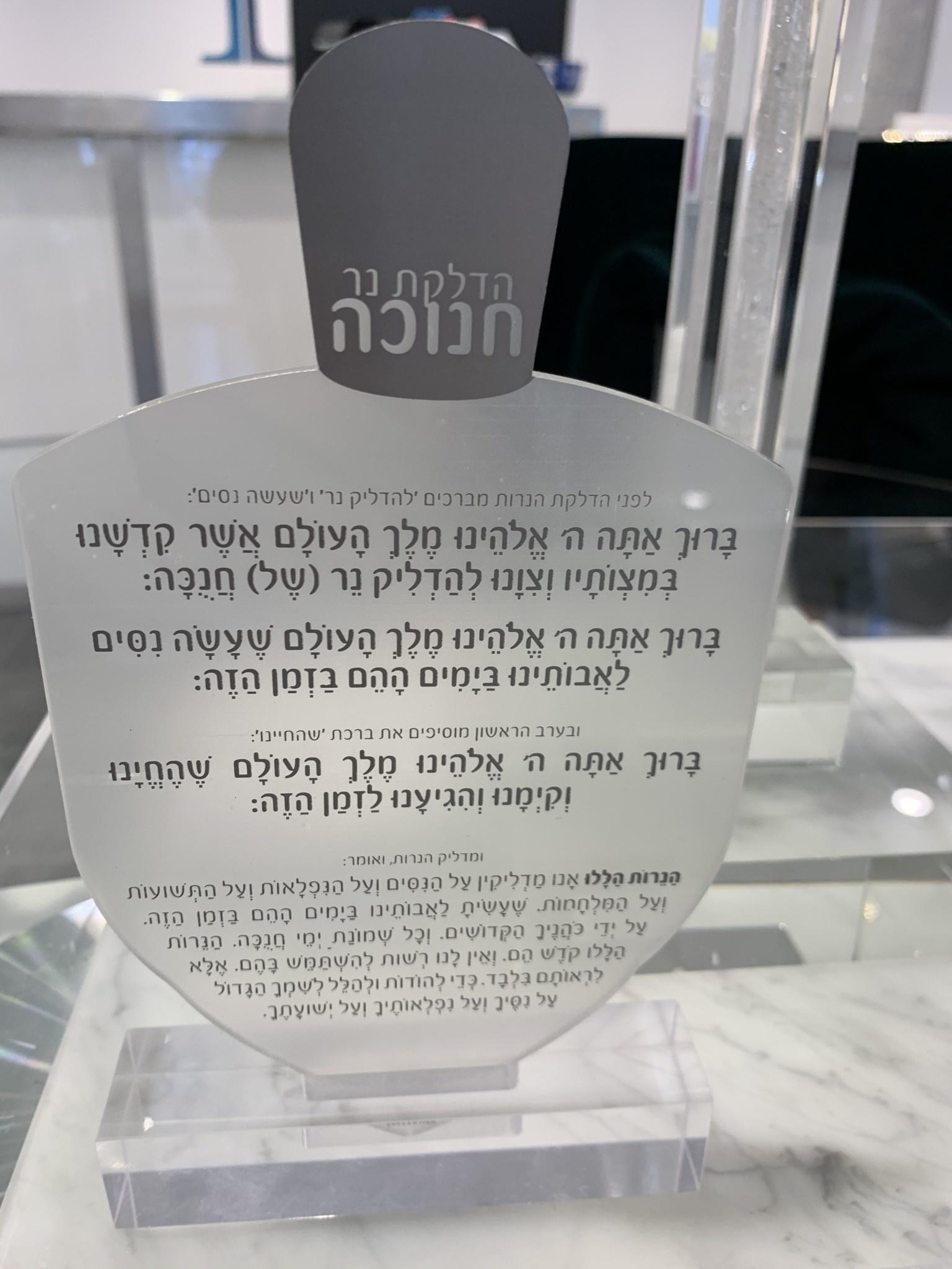 Lucite Dreidel Chanuka Blessing Card Silver