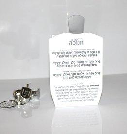 Lucite Silver/White Dreidel Matchbox