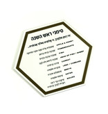 Waterdale Collection Hexagon Gold Simanim Card with Stand