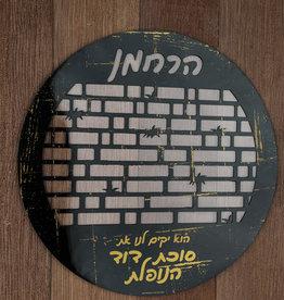 "Sukkah Decoration Kotel Black/Gold 16"""