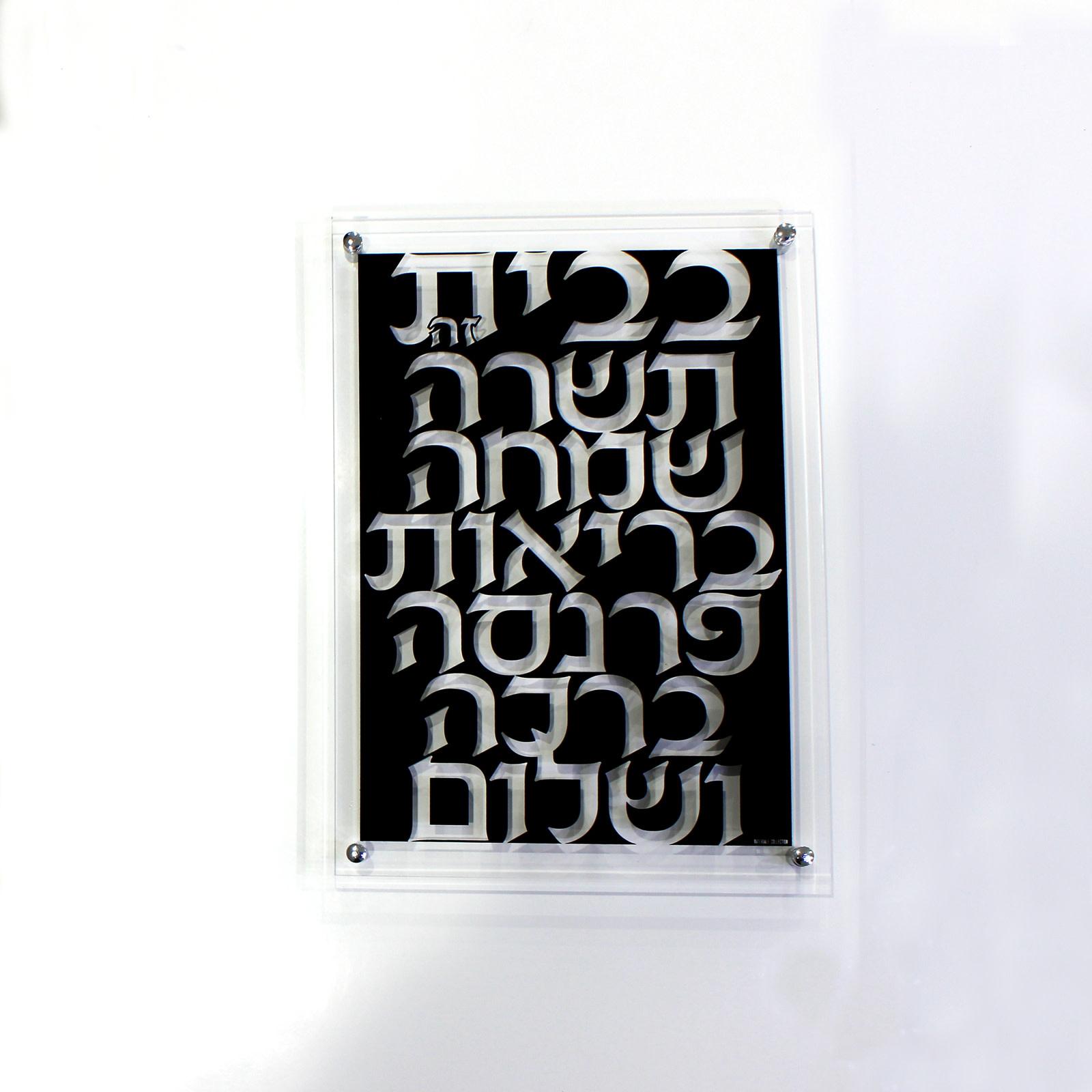 Lucite Black Birkat Habayit - 10x14