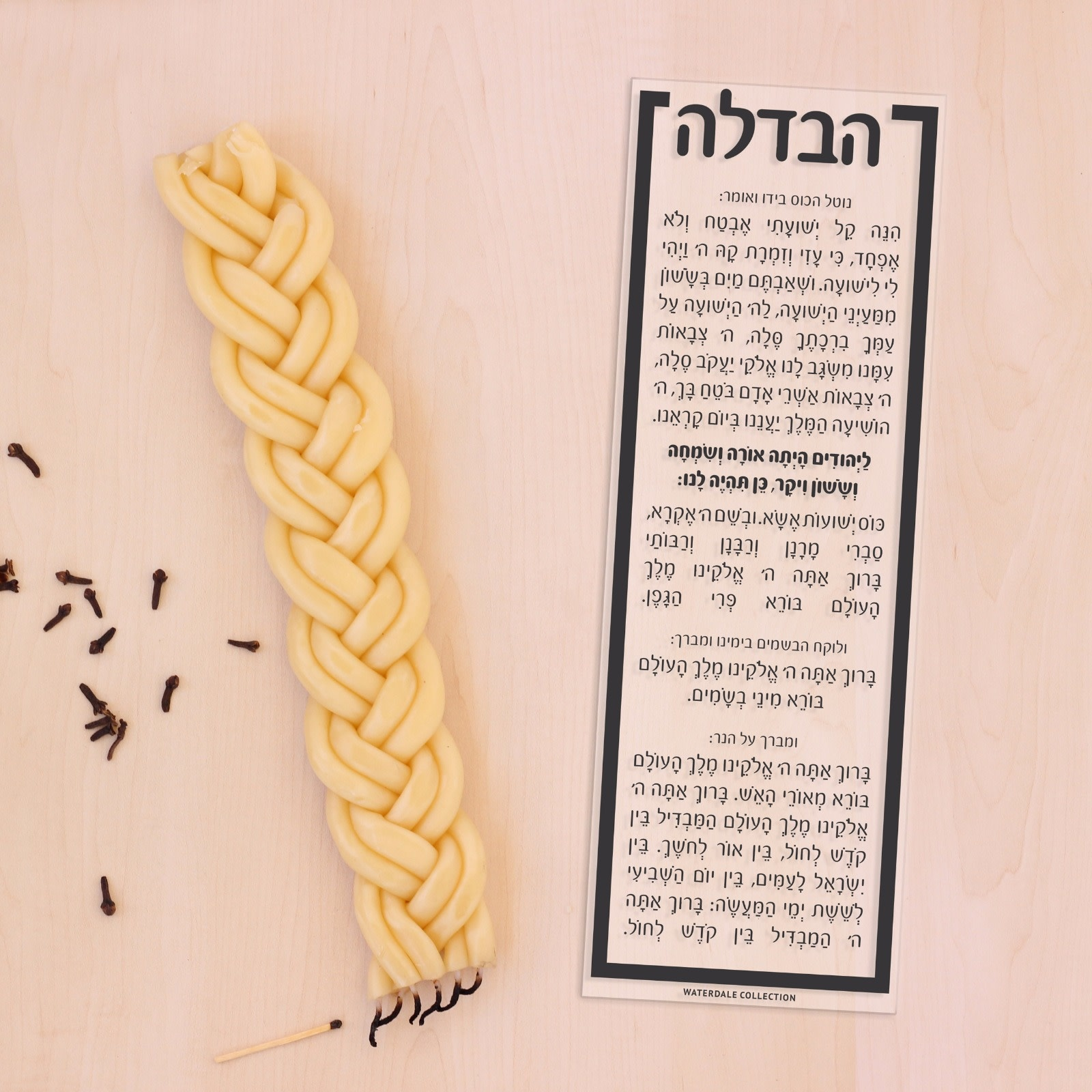 Waterdale Collection Leather Square Two Tone Gold/ White  Havdalah Set