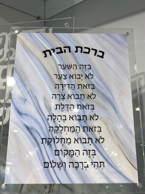 Birkat Habayit in Lucite Frame
