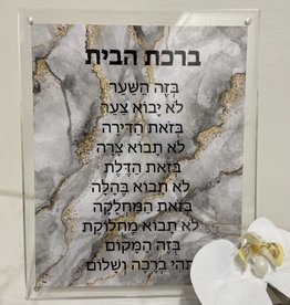 Agate Birkat Habayit in Lucite Frame