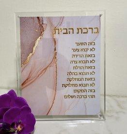 Pink Birkat Habayit in Lucite Frame