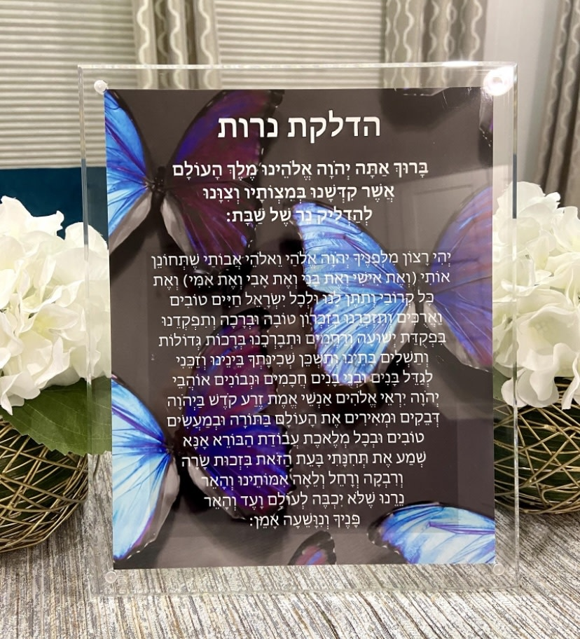 Butterfly Hadlakat Neirot In Lucite Frame