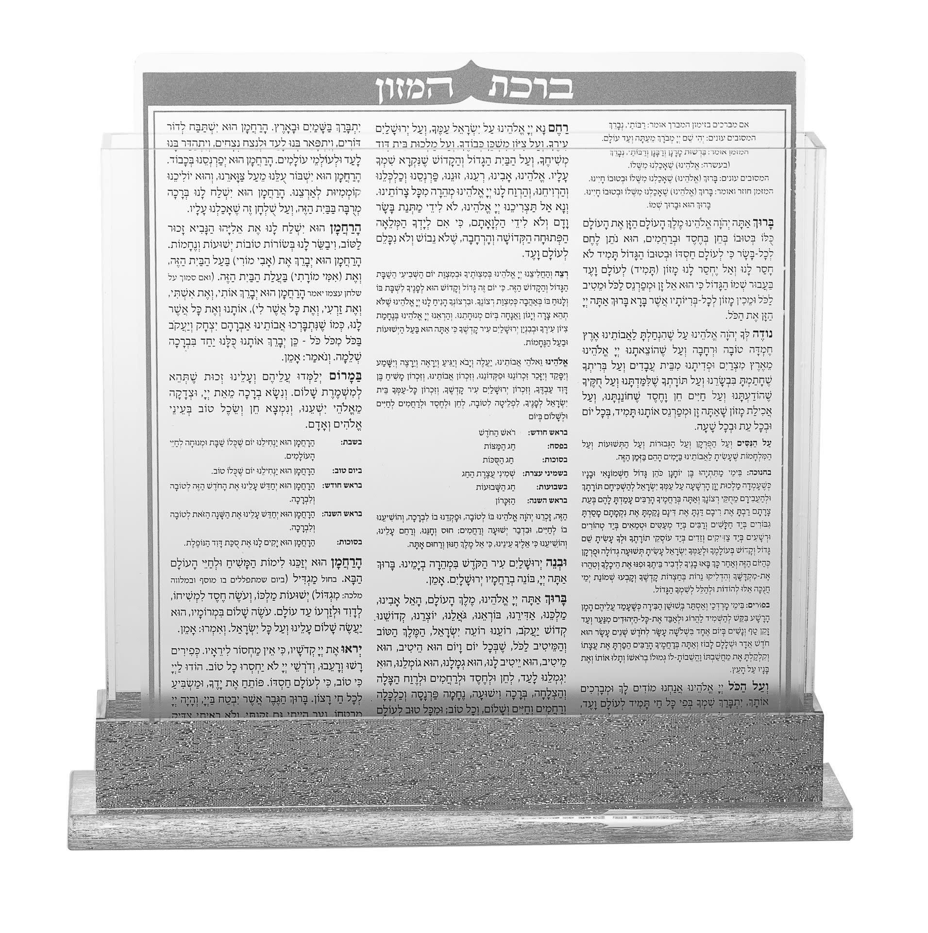 Silver Glitter Birkat Hamazon EH S/8