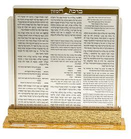 Gold Glitter Birkat Hamazon Ashkenaz S/8