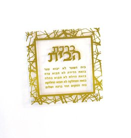 Waterdale Collection Birkat Habayit Cracked Gold