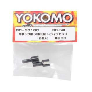 Yokomo YOKBD-501GC Gear Differential Aluminum Outdrive Set (2)