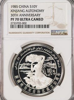 1985 NGC PF70 Ultra Cameo China Xinjiang Autonomy 30th Anniversary