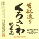Sake Kurosawa Junmai Kimoto Sake 720ml