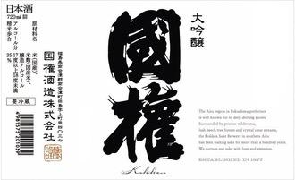 Sake Kokken Shuzo Daiginjo Sake 720ml