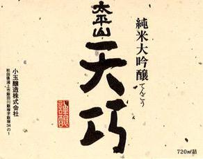 Sake Taiheizan Tenko Junmai Daiginjo Sake 720ml