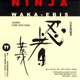 Sake Wakaebisu Ninja Sake Tokubetsu Junmai 720ml