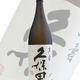 Sake Asahi Shuzo Kubota Junmai Daiginjo Sake 300ml