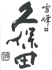 Sake Asahi Shuzo (Niigata), Soujo Kubota Seppou Junmai Daiginjo Sake 500ml