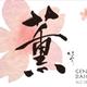 Sake Uno Shuzo Genshu Daigino Sake Kaori 720ml