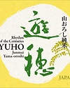 Yuho Rhythm of the Centuries Junmai Yama-oroshi