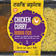 Cafe Spice Chicken Curry Rice Combo, 16oz