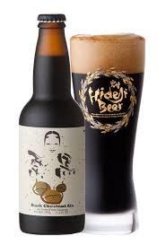 "Kuri Kuro ""Dark Chestnut Ale"" Imperial stout w/ chesnuts 11.2oz - Miyasaki, Japan"