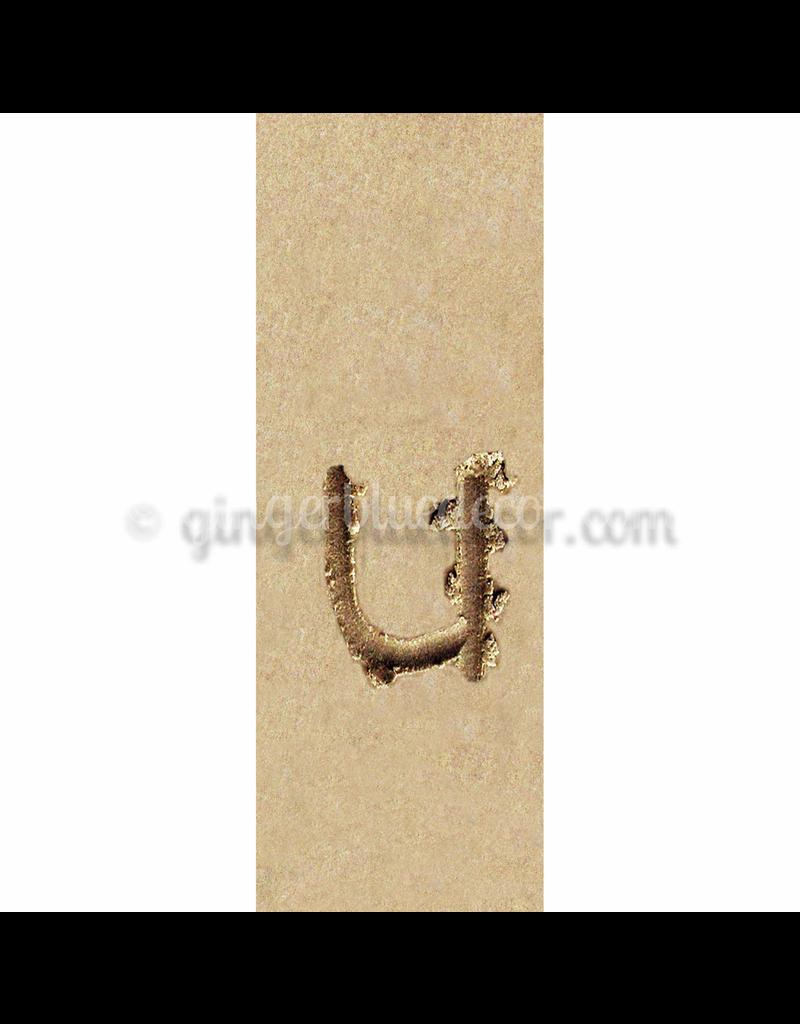 Ginger Blue Magnet-Sand Letter - U