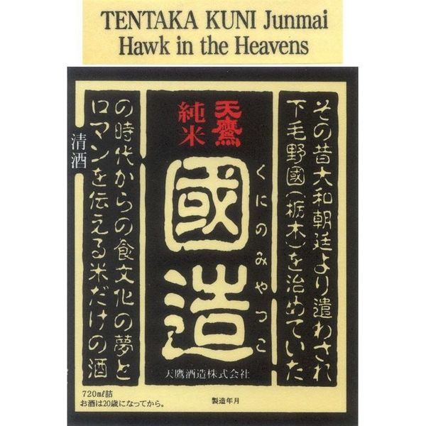 Tentaka Kuni Junmai Hawk in the-Heavens Sake