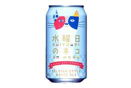 YoHo Brewery YoHo Brewery Suiyoubi No Neko Belgian Wheat