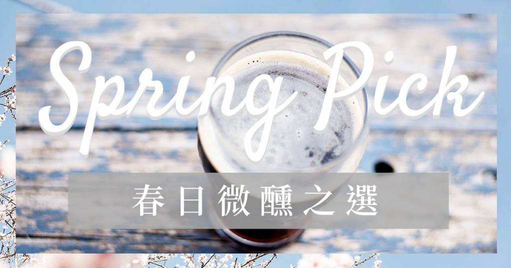 春日微醺之選 | Tipsy Choice for Spring