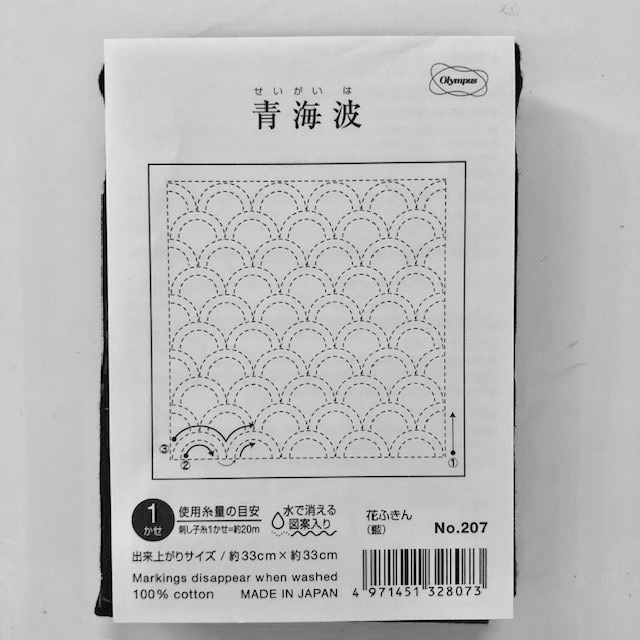 Sashiko Cloth Sampler Kit