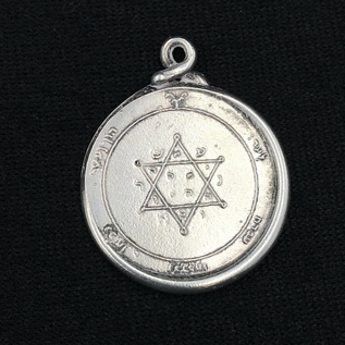 Consignment Sterling Solomon Seal Second Pentacle of Jupiter