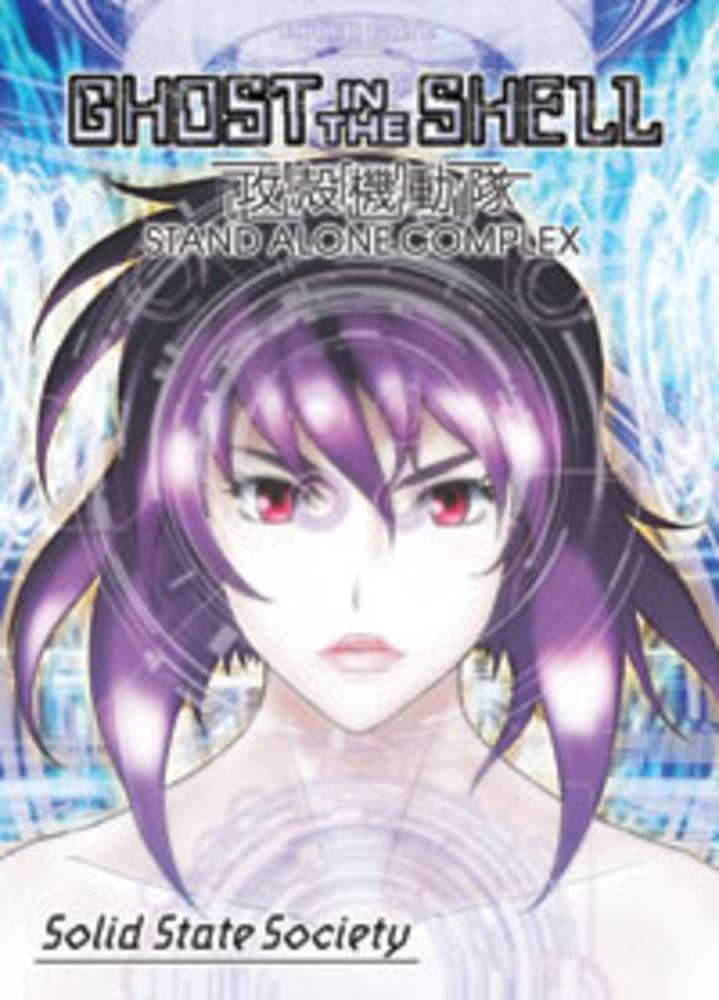Manga Entertainment Ghost in the Shell SAC Solid State Society DVD