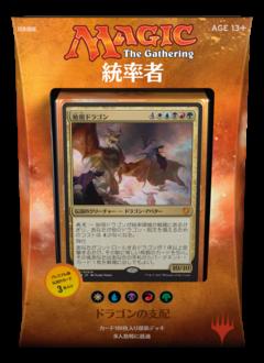 Commander 2017: Dragons (JP)