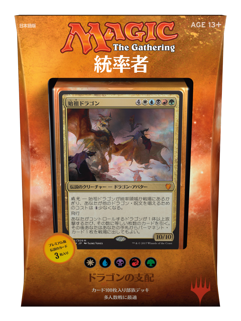 Commander 2017: Dragons (JP)