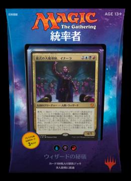 Commander 2017: Wizards (JP)